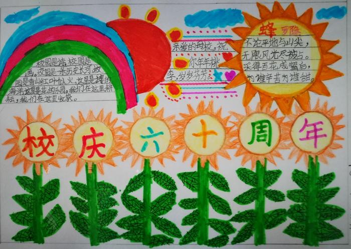 小学生制作手抄报向我校60岁生日献礼