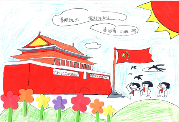 喜迎十九大 做好接班人 小学生设计明信片庆祝十九大顺利召开