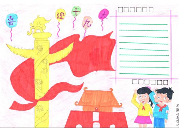 """【少先队】""""喜迎十九大 做好接班人""""小学生设计明信片图片"""
