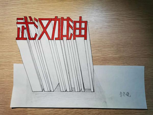 小学三组李冬晓绘画作品《武汉加油》_副本.jpg