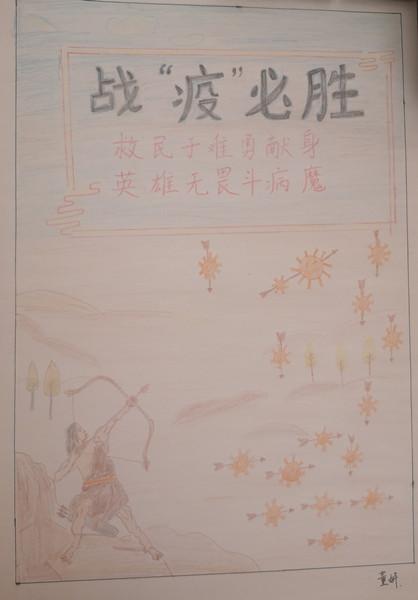 小学三组董妍绘画作品《战疫必胜》_副本_副本.jpg