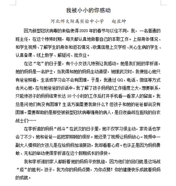 """工会一组:赵亚坤个人抗""""疫""""故事《我被小小的你感动》_副本.png"""