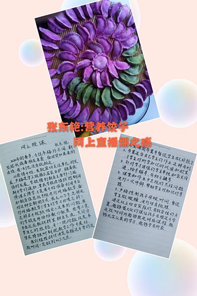 工会一组张冬艳文章_副本.jpg