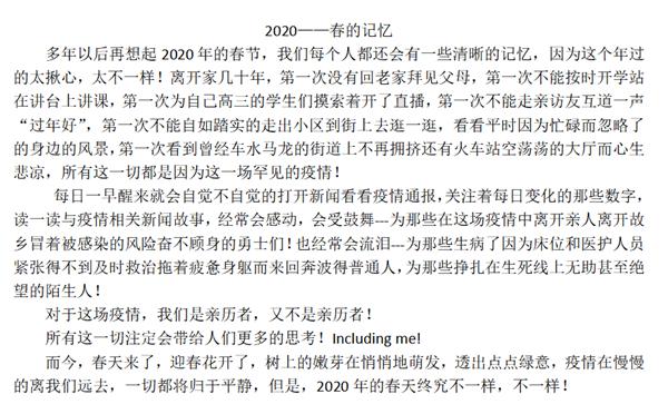 英语组-肖青-《2020.年春》随笔_副本.png