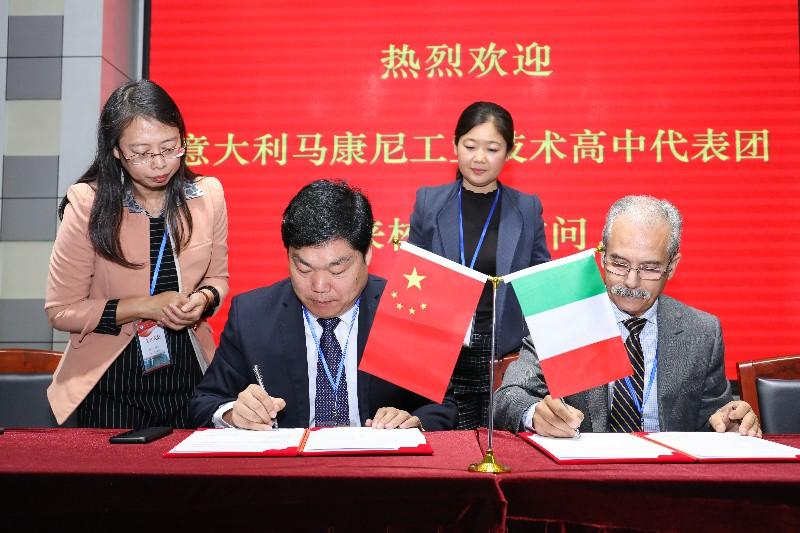 3与意大利马康尼工业技术高中签署教育合作协议.jpg